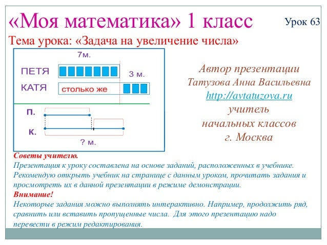 «Моя математика» 1 класс                                            Урок 63Тема урока: «Задача на увеличение числа»       ...