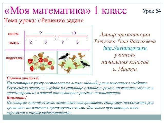 «Моя математика» 1 класс                                            Урок 64Тема урока: «Решение задач»                    ...