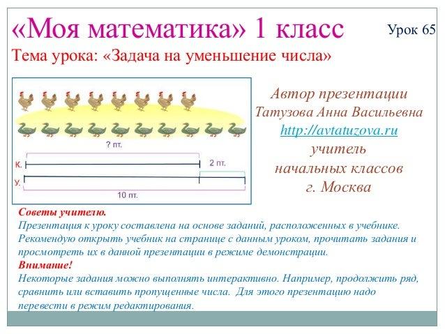 «Моя математика» 1 класс                                            Урок 65Тема урока: «Задача на уменьшение числа»       ...