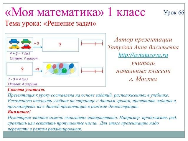 Схема решения задач по математике 1 класс сопромат решение задачи рама
