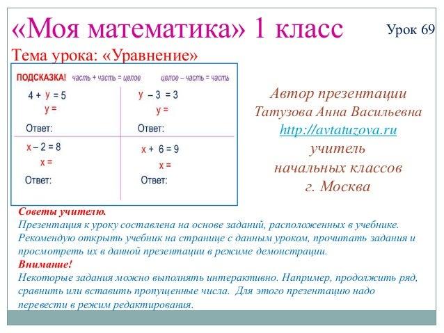 «Моя математика» 1 класс                                            Урок 69Тема урока: «Уравнение»                        ...