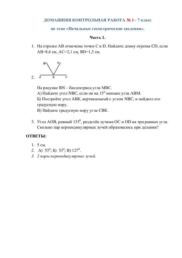 Контрольная по геометрии начальные сведения 7 класс