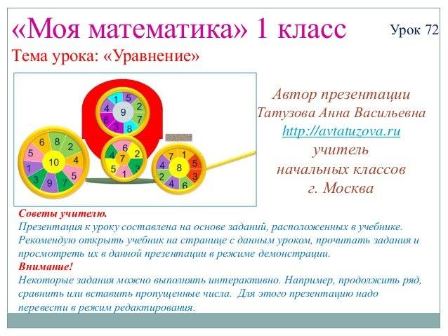 «Моя математика» 1 класс                                            Урок 72Тема урока: «Уравнение»                        ...