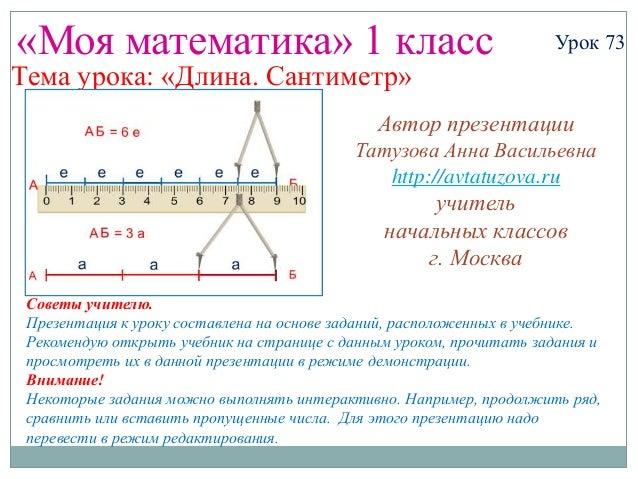 «Моя математика» 1 класс                                             Урок 73Тема урока: «Длина. Сантиметр»                ...