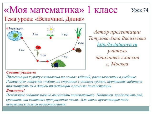 «Моя математика» 1 класс                                            Урок 74Тема урока: «Величина. Длина»                  ...