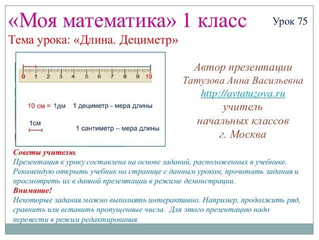 «Моя математика» 1 класс                                           Урок 75Тема урока: «Длина. Дециметр»                   ...