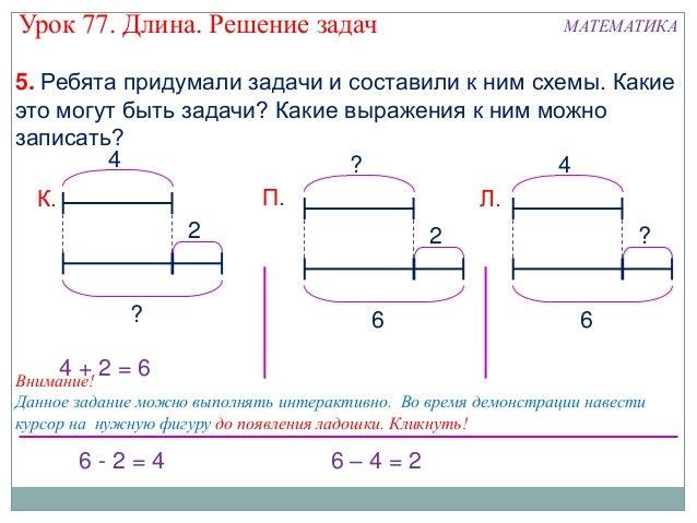 Решение задач по схемам первый класс задачи решения треугольников