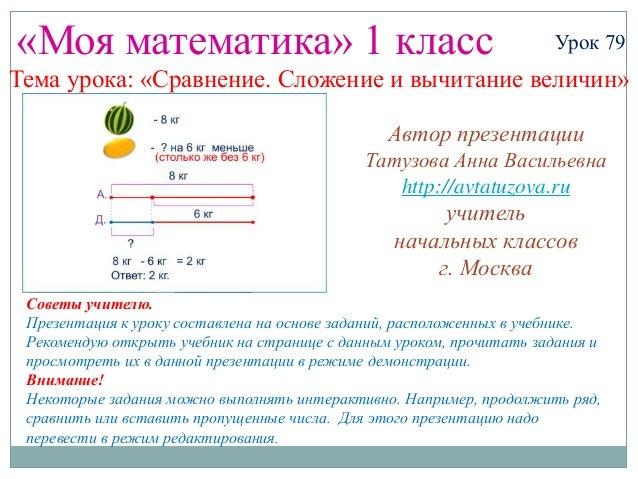 «Моя математика» 1 класс                                             Урок 79Тема урока: «Сравнение. Сложение и вычитание в...