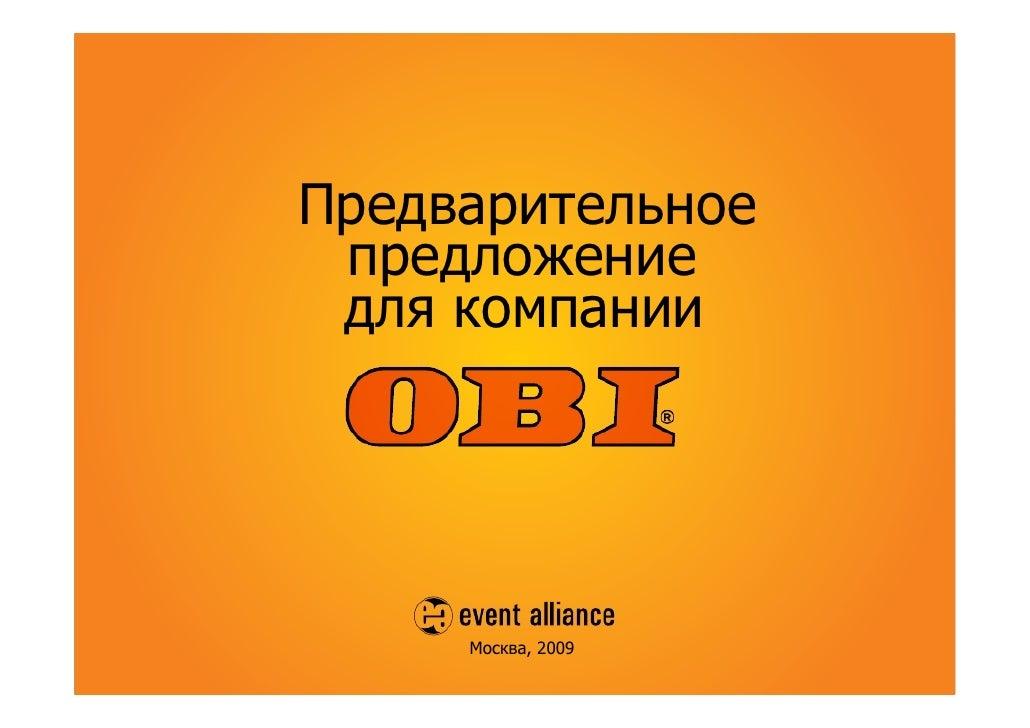Предварительное  предложение  для компании          Москва, 2009