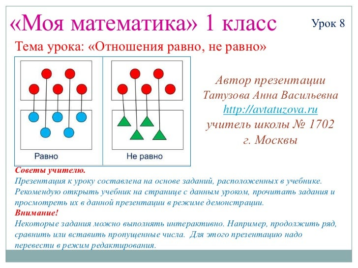 «Моя математика» 1 класс                                            Урок 8Тема урока: «Отношения равно, не равно»         ...