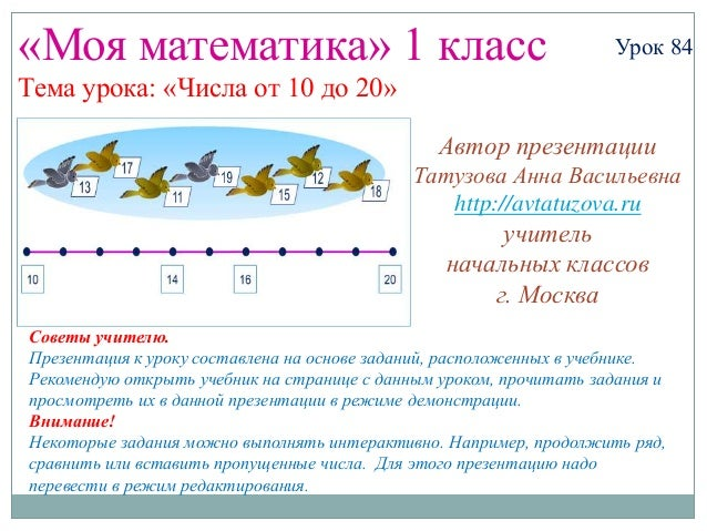 «Моя математика» 1 класс                                            Урок 84Тема урока: «Числа от 10 до 20»                ...