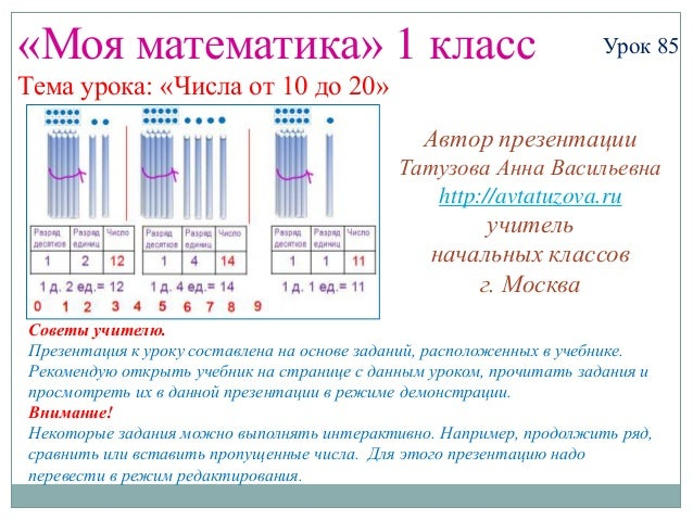 «Моя математика» 1 класс                                            Урок 85Тема урока: «Числа от 10 до 20»                ...