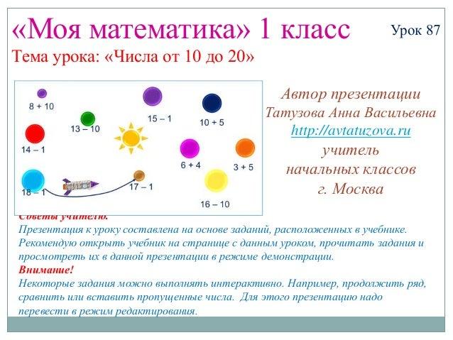 «Моя математика» 1 класс                                            Урок 87Тема урока: «Числа от 10 до 20»                ...