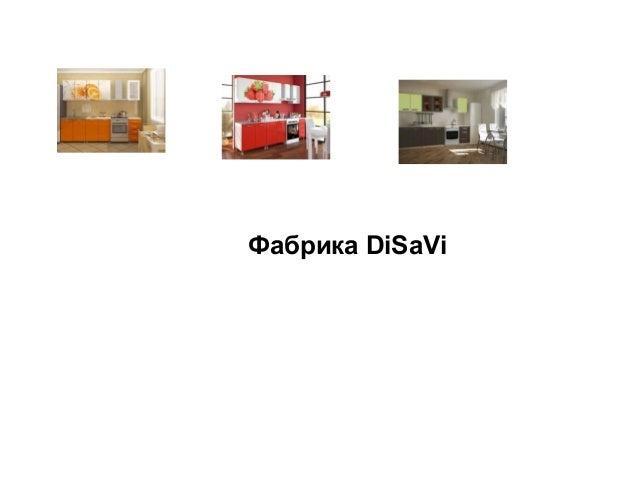 Фабрика DiSaVi