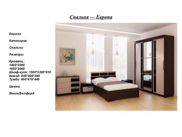 Спальня — Европа Европа Категория Спальни Размеры Кровать: 1400*2000 1600*2000 Шкаф-купе: 1500*2200*610 Комод: 800*820*440...