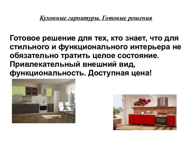 Кухонные гарнитуры. Готовые решения Готовое решение для тех, кто знает, что для стильного и функционального интерьера не о...