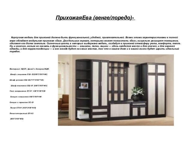 ПрихожаяЕва (венге/лоредо)- Корпусная мебель для прихожей должна быть функциональной, удобной, привлекательной. Всеми этим...