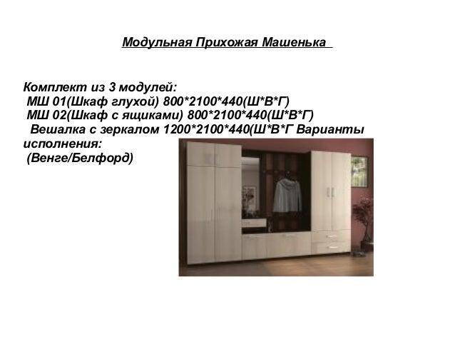 Модульная Прихожая Машенька Комплект из 3 модулей: МШ 01(Шкаф глухой) 800*2100*440(Ш*В*Г) МШ 02(Шкаф с ящиками) 800*2100*4...
