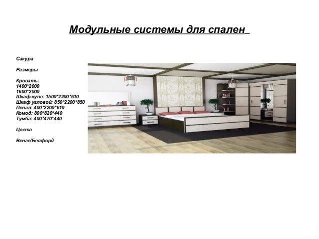Модульные системы для спален Сакура Размеры Кровать: 1400*2000 1600*2000 Шкаф-купе: 1500*2200*610 Шкаф угловой: 850*2200*8...