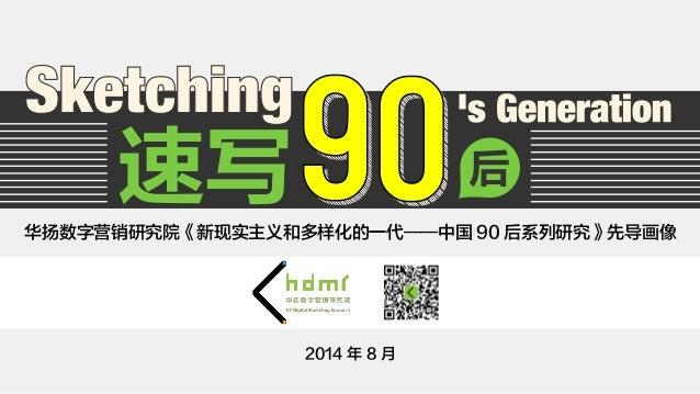 速写后  华扬数字营销研究院《新现实主义和多样化的一代——中国90 后系列研究》先导画像  2014 年8 月