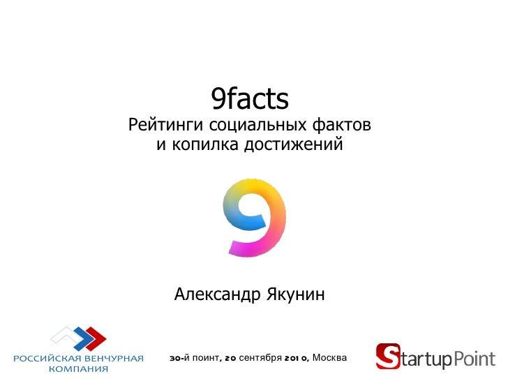 9facts Рейтинги социальных фактов и копилка достижений Александр Якунин 30 -й поинт,  20  сентября 2010, Москва #9facts
