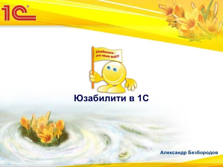 Юзабилити в 1С Александр Безбородов