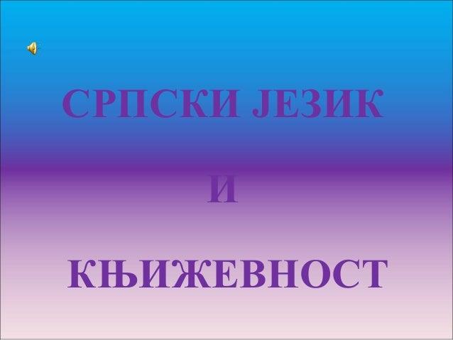 СРПСКИ ЈЕЗИК     ИКЊИЖЕВНОСТ