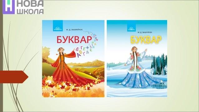 Навчальний зміст підручника «Буквар» (1 і 2 частина) розроблений відповідно до: •Закону України «Про освіту»; • Державного...