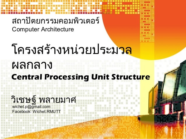 สถาปัตยกรรมคอมพิวเตอร์Computer Architectureโครงสร้างหน่วยประมวลผลกลางCentral Processing Unit Structureวิเชษฐ์ พลายมาศwiche...