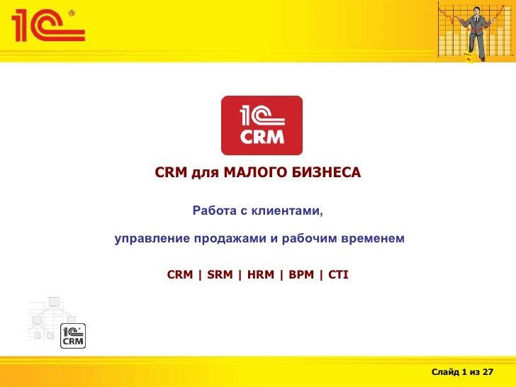 CRM для МАЛОГО БИЗНЕСА          Работа с клиентами,управление продажами и рабочим временем       CRM   SRM   HRM   BPM   C...