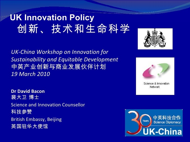 UK-China Workshop on Innovation for Sustainability and Equitable Development 中英产业创新与商业发展伙伴计划 19  March 2010   Dr David Bac...
