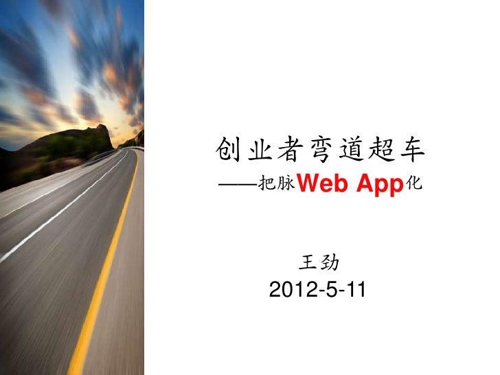创业者弯道超车——把脉Web   App化    王劲  2012-5-11
