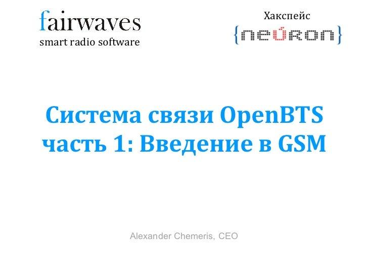 Система связи  OpenBTS часть 1: Введение в  GSM