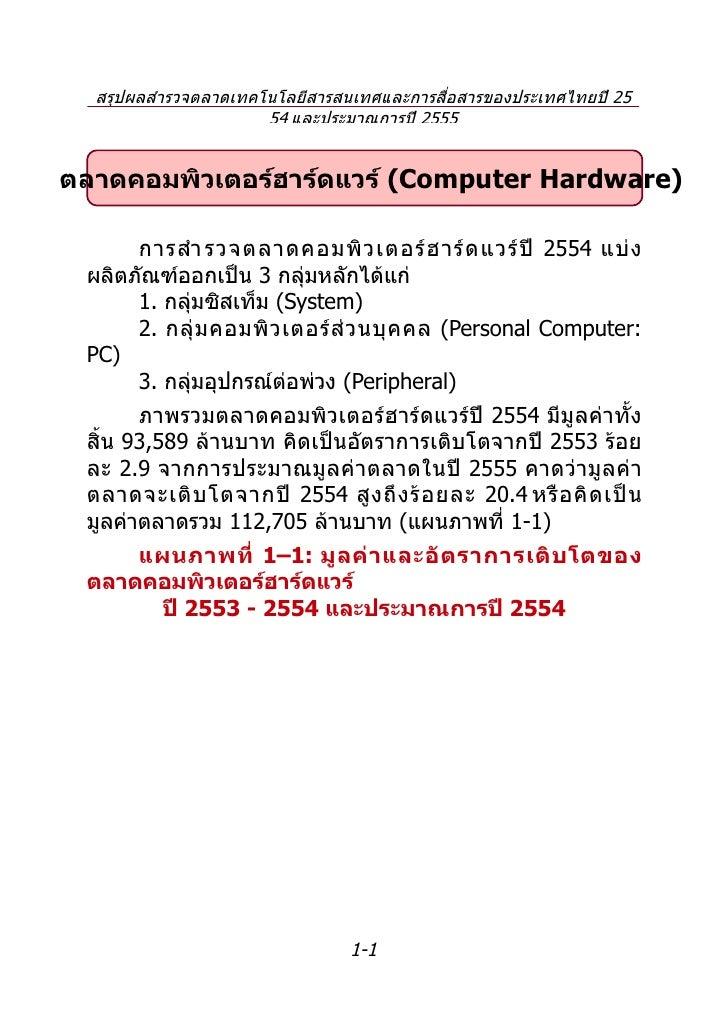 สรุปผลสำำรวจตลำดเทคโนโลยีสำรสนเทศและกำรสื่อสำรของประเทศไทยปี 25                      54 และประมำณกำรปี 2555ตลาดคอมพิวเตอร์...