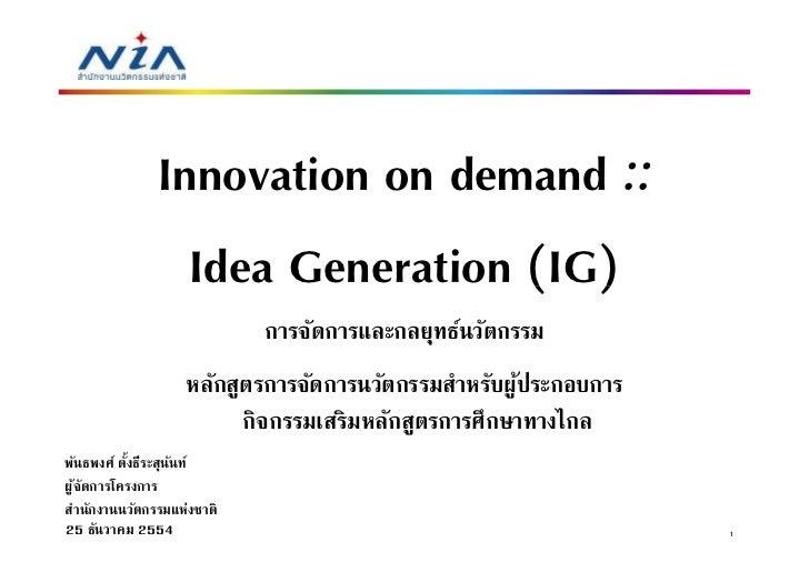 Innovation on demand ::                 Idea Generation (IG)                            การจัดการและกลยุทธ์นวัตกรรม       ...