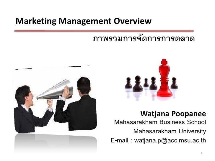 Marketing Management Overview                ภาพรวมการจัดการการตลาด                             Watjana Poopanee          ...