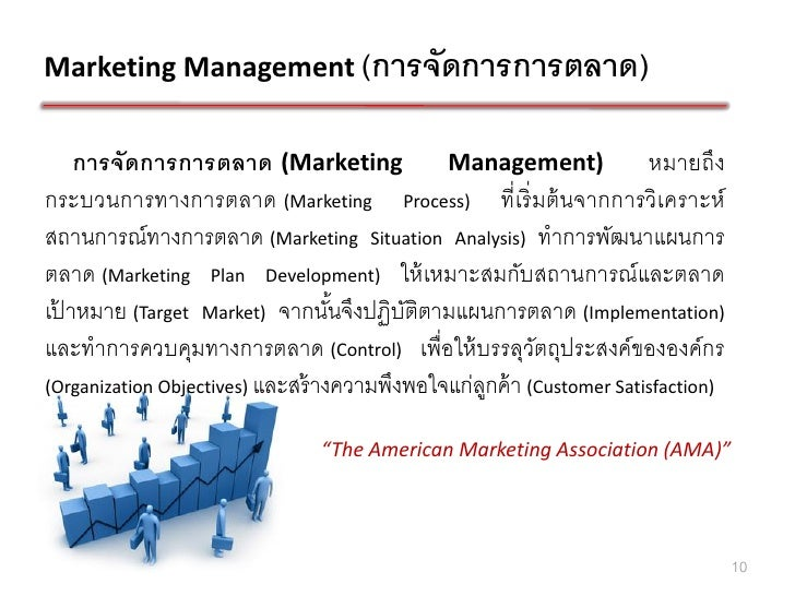 Marketing Management (การจัดการการตลาด)    การจั ดการการตลาด (Marketing Management) หมายถึงกระบวนการทางการตลาด (Marketing ...