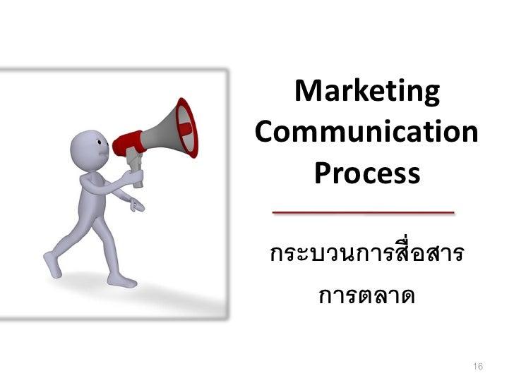 MarketingCommunication   Processกระบวนการสื่อสาร    การตลาด                   16