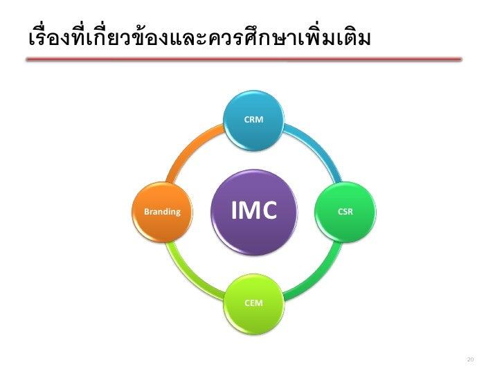 เรื่องที่เกี่ยวข้ องและควรศึกษาเพิ่มเติม                         CRM             Branding   IMC         CSR               ...