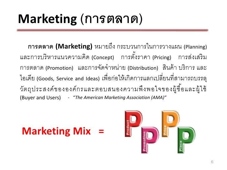 Marketing (การตลาด)    การตลาด (Marketing) หมายถึง กระบวนการในการวางแผน (Planning)และการบริ หารแนวความคิด (Concept) การตัง...
