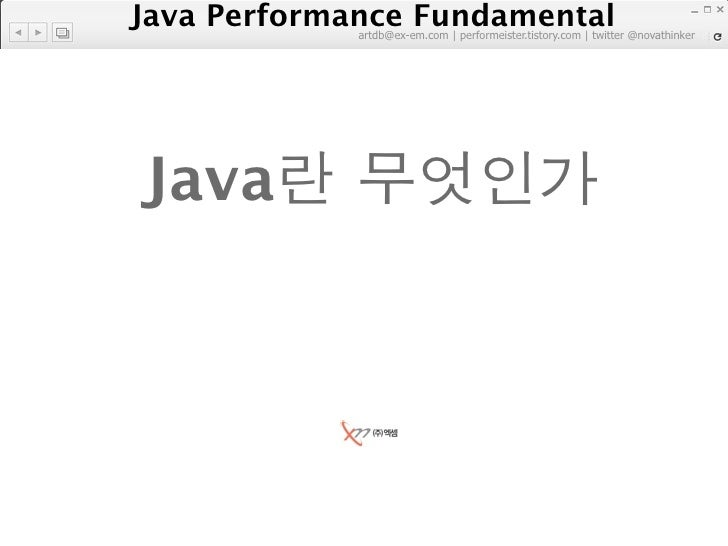 Java Performance Fundamental              artdb@ex-em.com | performeister.tistory.com | twitter @novathinker     Java