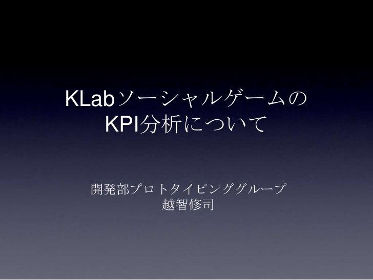 KLabソーシャルゲームの   KPI分析について 開発部プロトタイピンググループ       越智修司