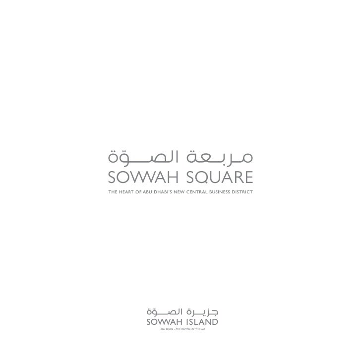 Abu DhAbi city                      Sowwah Island01