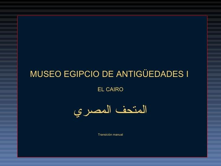 MUSEO EGIPCIO DE ANTIGÜEDADES I  EL CAIRO Transición manual المتحف المصري