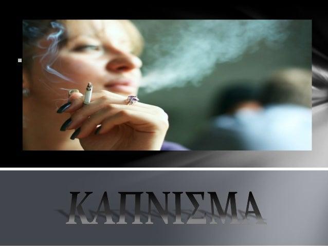 07f06acca16 Ο καπνός είναι μονοετές, ποώδες φυτό και ανήκει στο γένος Νικοτιανή  (Nicotiana), ...