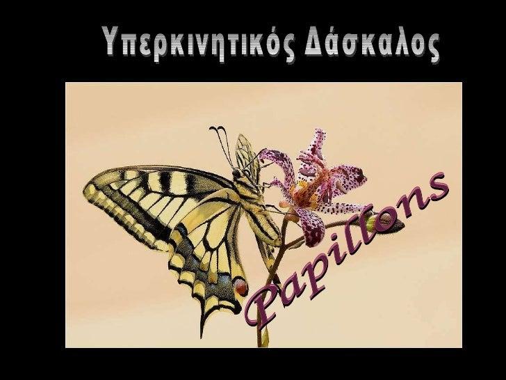 Papillons Υπερκινητικός Δάσκαλος