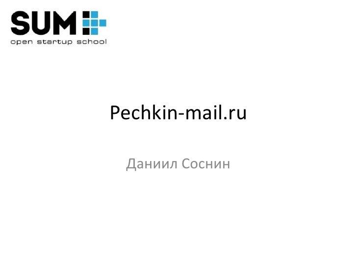 Pechkin-mail.ru Даниил Соснин