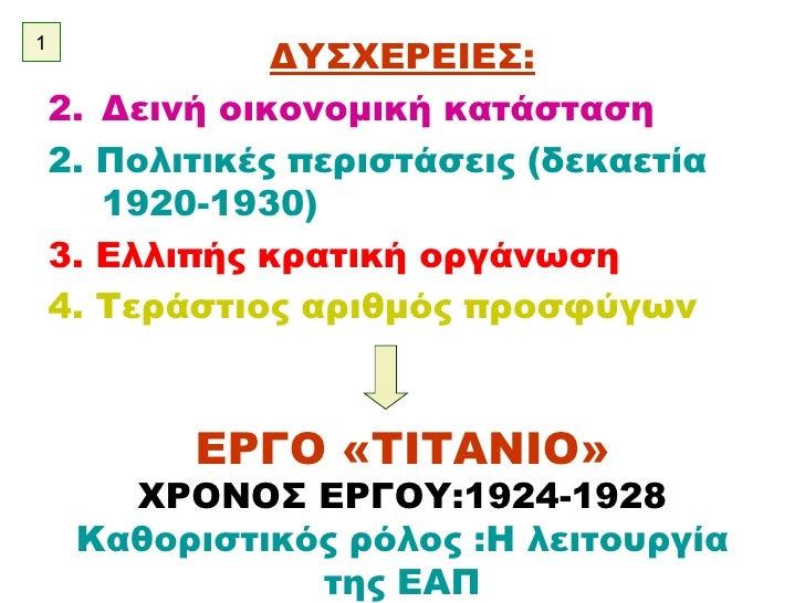ε. 1. η ενσωμάτωσηPpt Slide 3