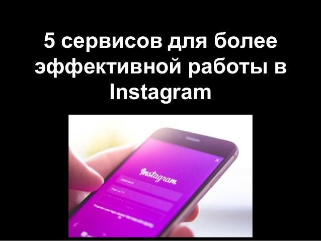 5 сервисов для более эффективной работы в Instagram