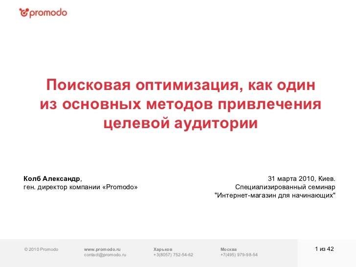 © 2010 Promodo  www.promodo.ru [email_address] Москва +7(495) 979-98-54 Поисковая оптимизация, как один   изосновных мето...